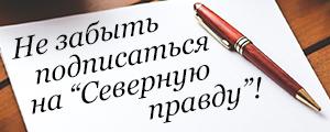 Подписка на «Северную правду»